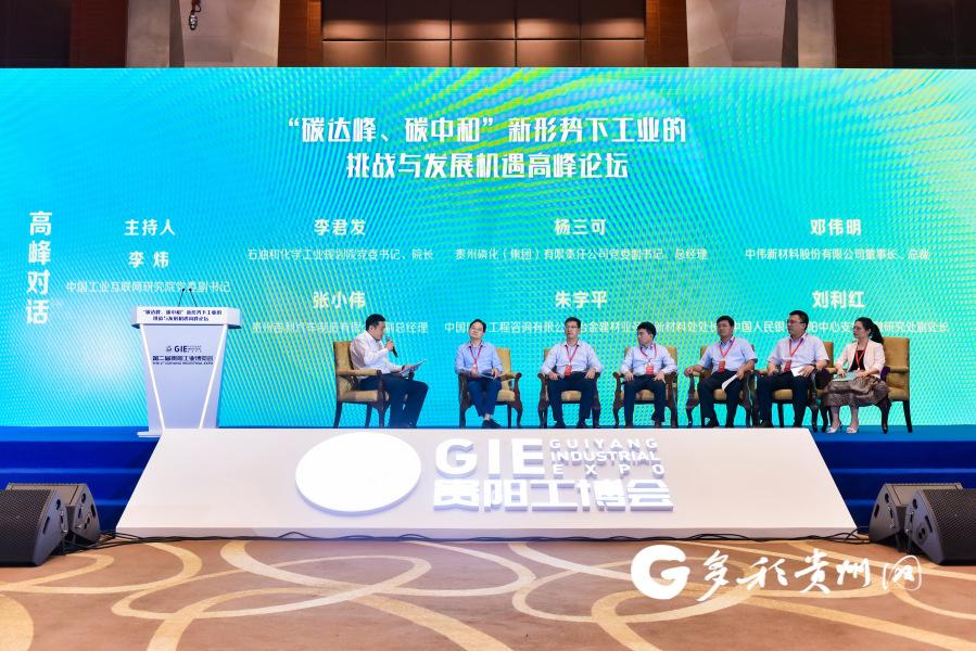 """贵阳工博会举行,共探工业在""""双碳""""形势下的挑战和机遇"""