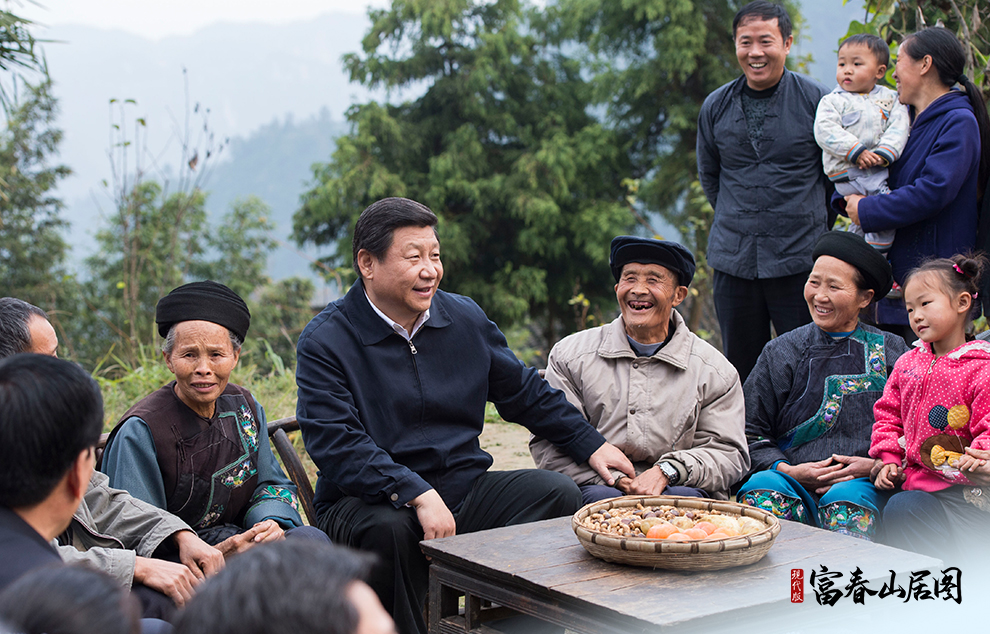 2013年11月3日,习近平总书记在湘西土家族苗族自治州花垣县排碧乡十八洞村同村干部和村民座谈。