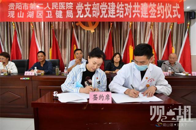 提升基层医疗服务能力  观山湖区、市二医党支部结对共建签约仪式举行