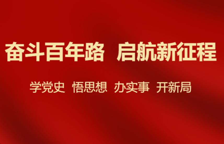 毕节市教育局举行党史学习教育专题宣讲会