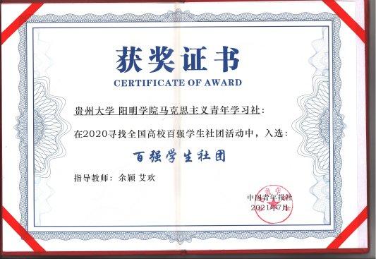 青馬學社百強社團榮譽證書